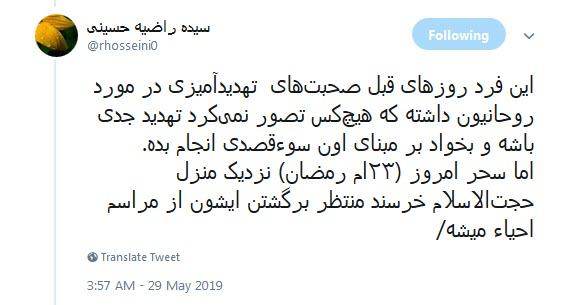 توضیحاتی درخصوص قاتل امام جمعه کازرون / از پیوستن به گروههای انحرافی تا قتل روحانیون