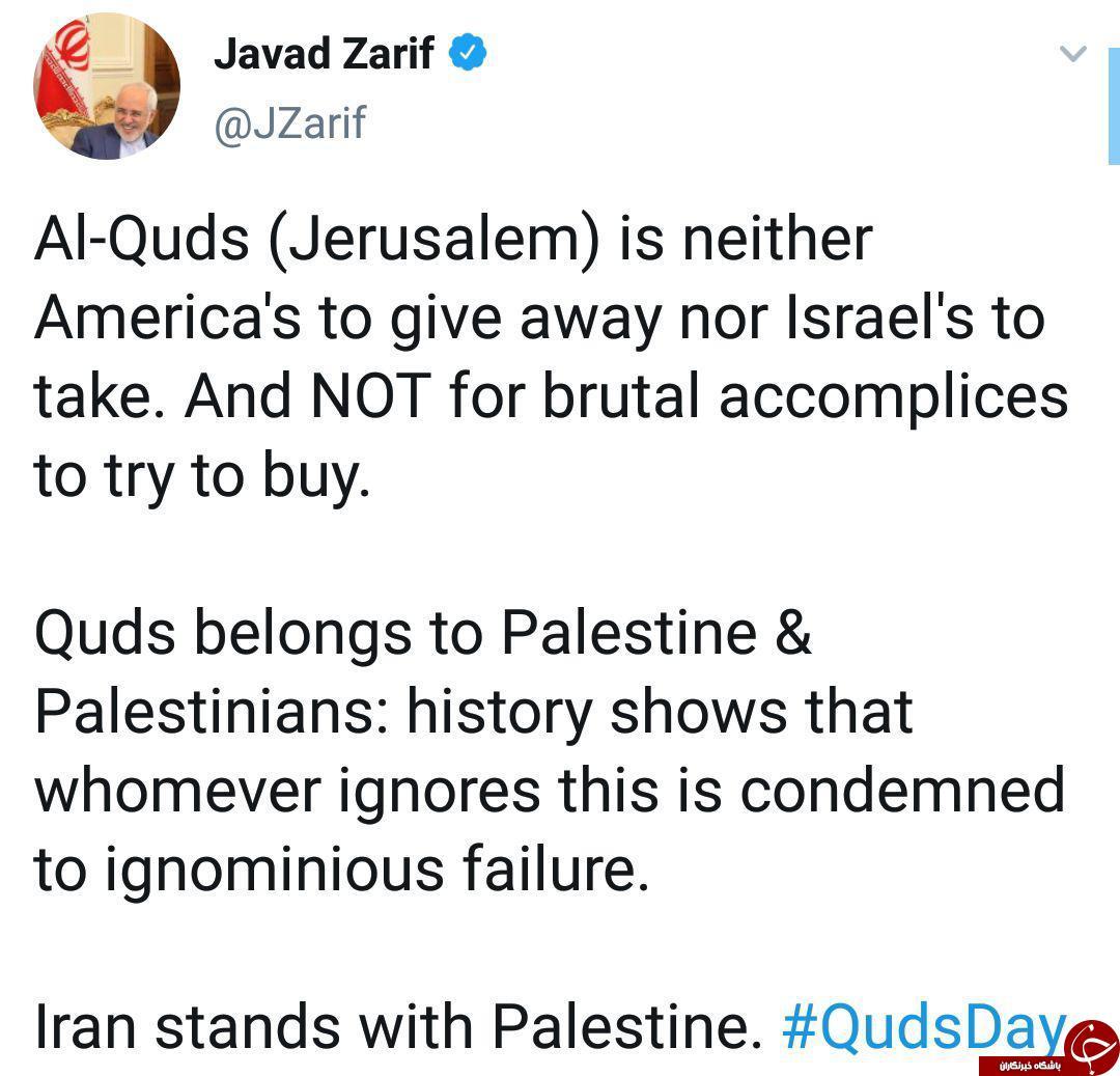 ظریف: قدس ملک آمریکاییها نیست که بخواهند آن را به اسرائیل ببخشند