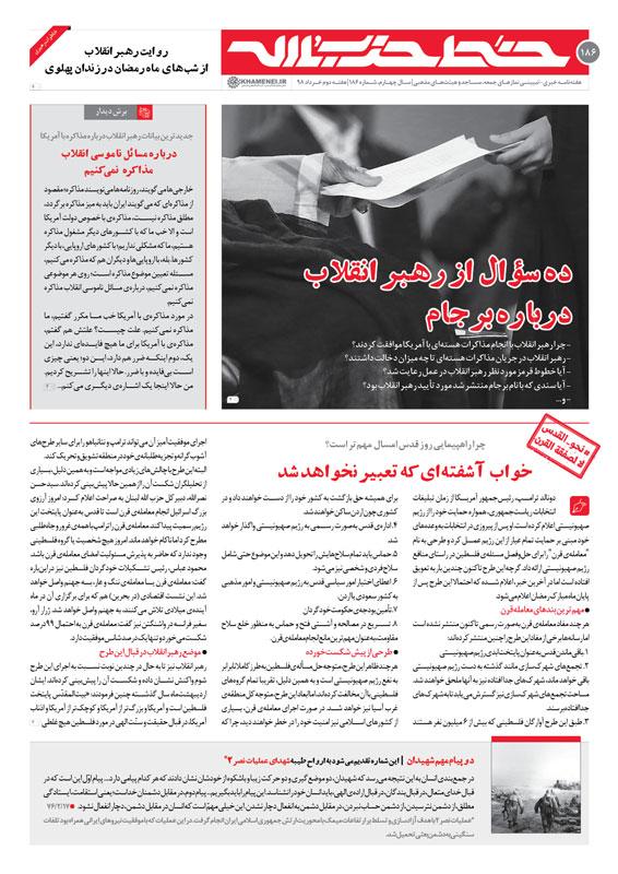 خط حزبالله ۱۸۶| ده سؤال از رهبر انقلاب دربارهی برجام