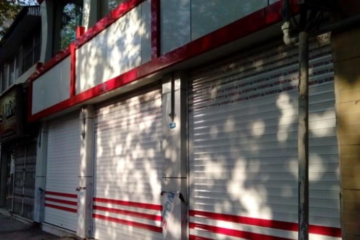باشگاه خبرنگاران -مظنه فروش دفاتر تجاری در برخی مناطق مختلف تهران