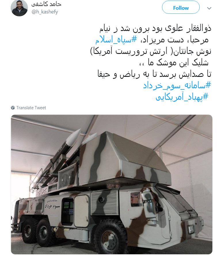 #سامانه_سوم_خرداد