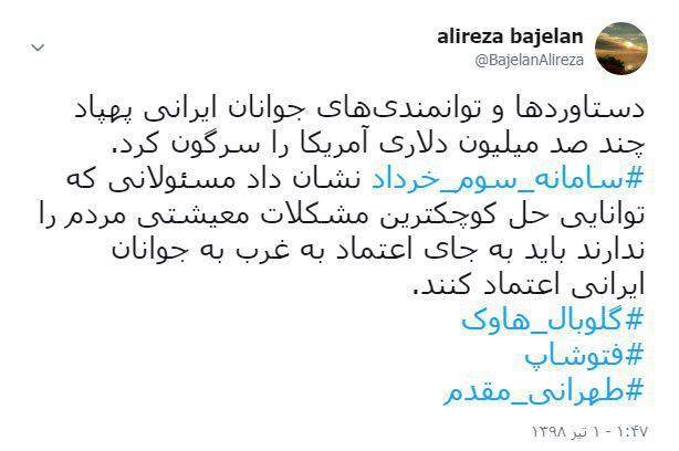 #سامانه_سوم_خرداد/ این سامانه نشان داد مسئولان باید چشمشان به تواناییهای جوانان ایرانی باشد +تصاویر