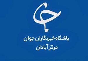 پذیرش هنرجو در دورههای آموزشی باشگاه خبرنگاران جوان مرکز آبادان