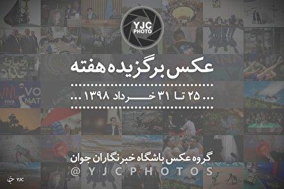 عکس برگزیده هفته/ ۲۵ تا ۳۱ خرداد ۹۸
