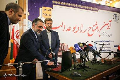 آیین افتتاح رادیو عدالت