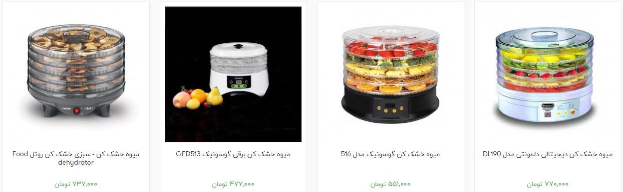 قیمت انواع میوه و سبزی خشک کن + جدول