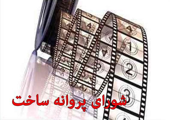آخرین پروانه ساختهای آثار سینمایی اعلام شد/فیلمنامه رامبد جوان مجوز ساخت گرفت