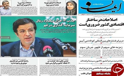 شمارش معکوس برای زنده ماندن برجام/برگزاری جشنواره اقوام و عشایر ایرانی در قم