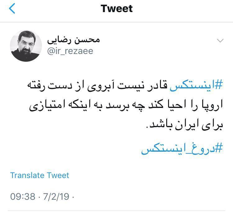 محسن رضایی: اینستکس قادر نیست آبروی از دست رفته اروپا را احیا کند