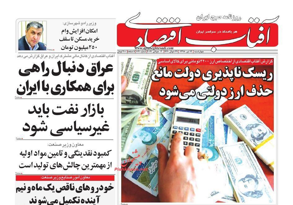 صفحه نخست روزنامههای اقتصادی 12 تیر