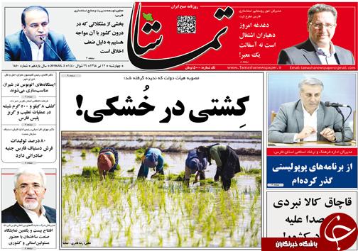 تصاویر صفحه نخست روزنامههای استان فارس ۱۲ تیر سال ۱۳۹۸