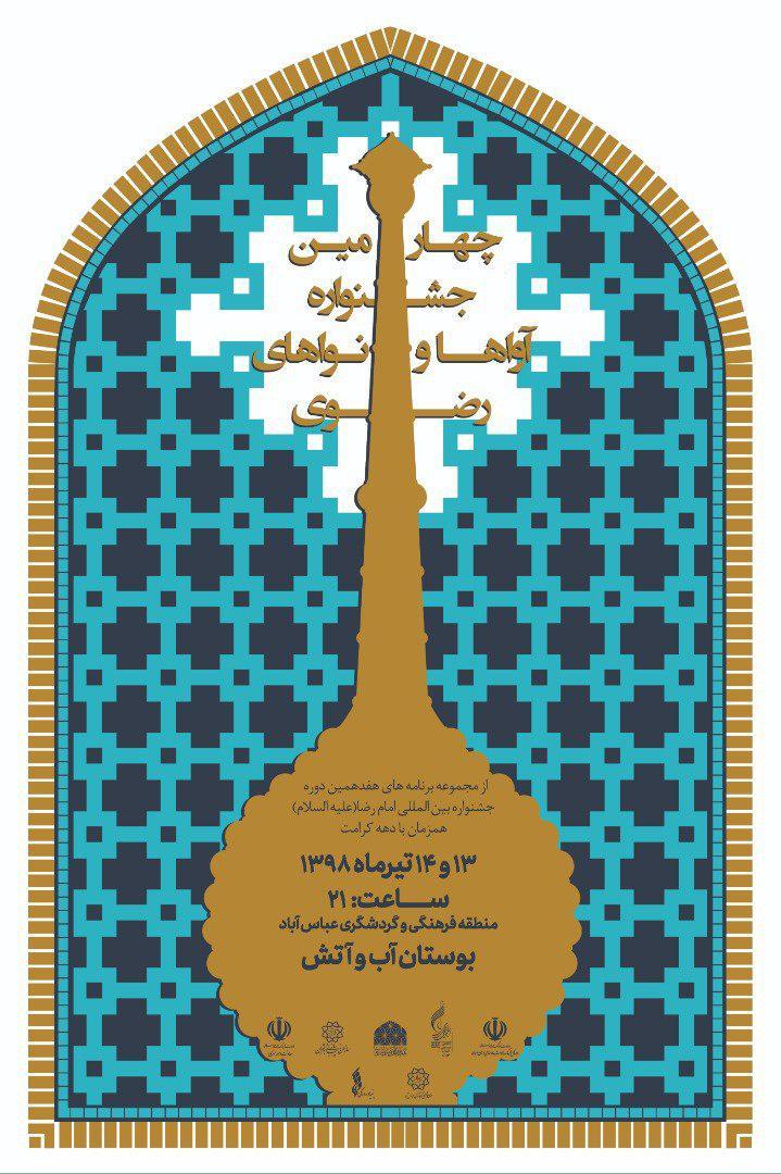 چهارمین جشنواره آوا ها و نوا های رضوی در بوستان آب و آتش برگزار می شود