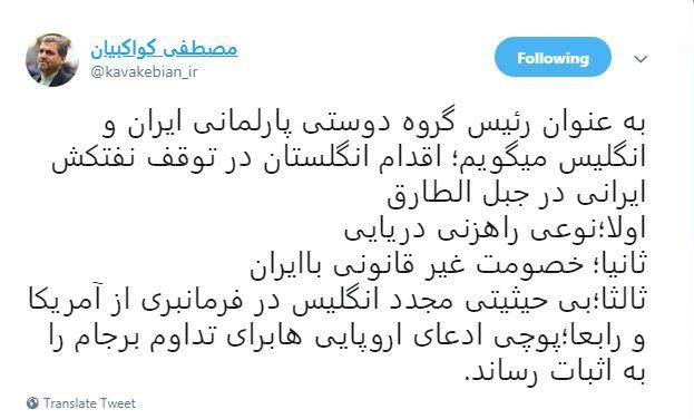 توقف نفتکش ایرانی، پوچی ادعای اروپاییها برای تداوم برجام را به اثبات رساند