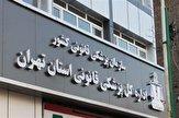 باشگاه خبرنگاران -کمک ۸ میلیاردی کارکنان پزشکی قانونی کشور برای کمک به سیل زدگان