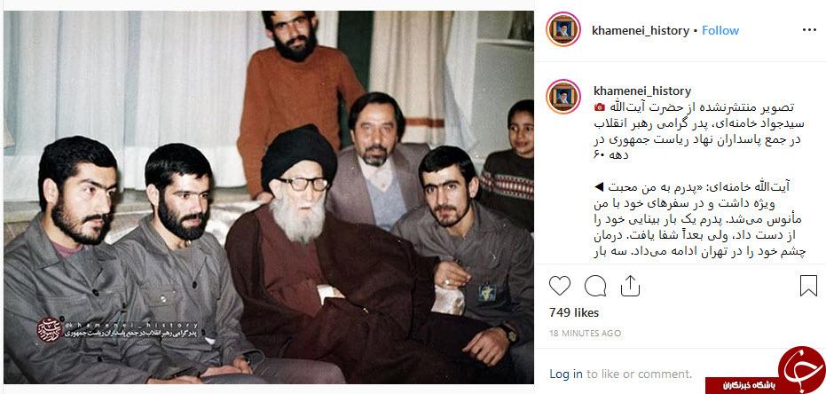 تصویر منتشرنشده از حضرت آیتالله سیدجواد خامنهای، پدر گرامی رهبر انقلاب در جمع پاسداران نهاد ریاست جمهوری در دهه ۶۰