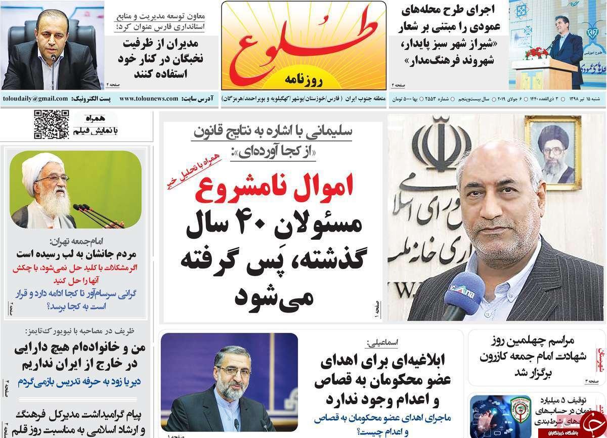 تصاویر صفحه نخست روزنامههای فارس ۱۵ تیر سال ۱۳۹۸