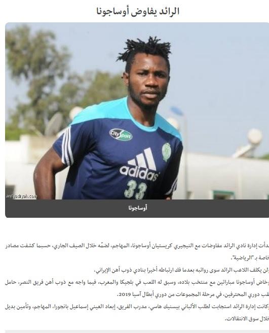 عربستانیها رقیب تیمهای ایرانی شدند