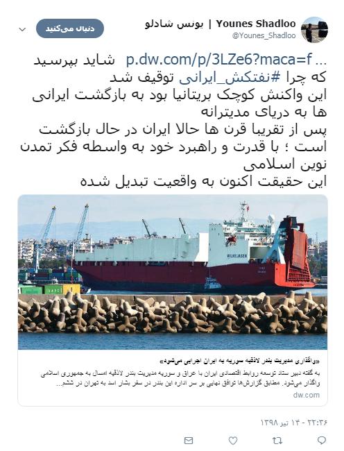 #نفتکش / یادتان باشد گذر پوستتان به دباغخانه خلیج فارس میافتد +تصاویر