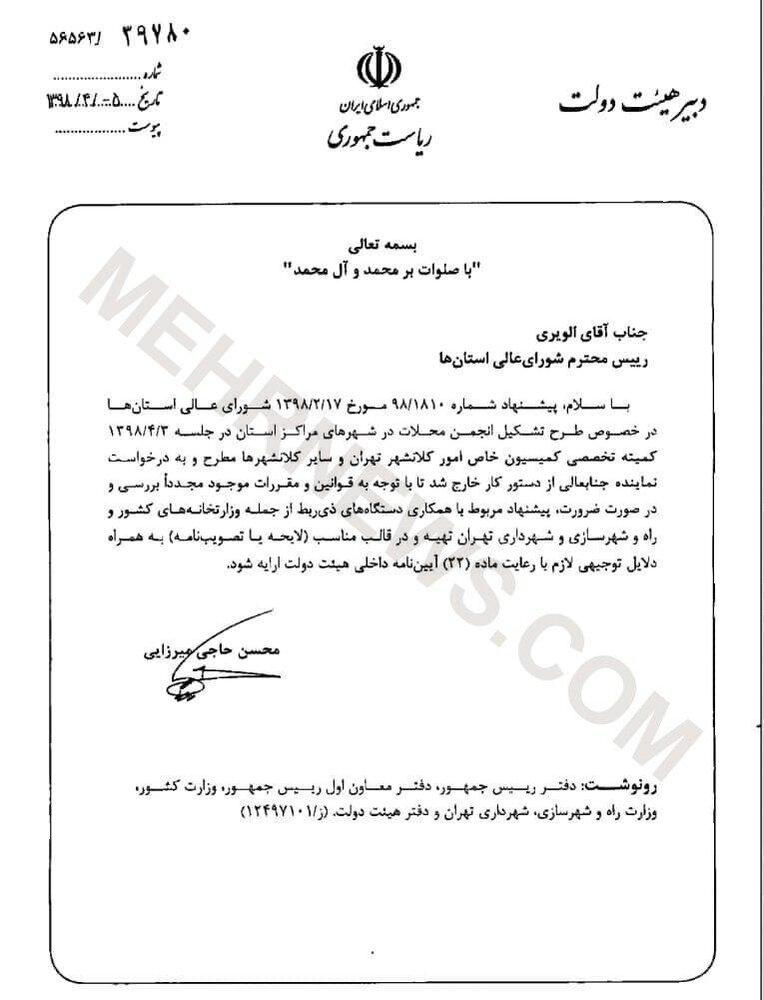 خروج شورایاریها از دستور کار هیئت دولت