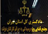 باشگاه خبرنگاران -حکم دادگاه بدوی محمدرضا خاتمی ابلاغ شد