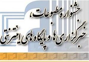 جشنواره مطبوعات و خبرگزاریهای قم برگزار میشود