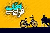 اجرای برنامه های ورزشی در مهران