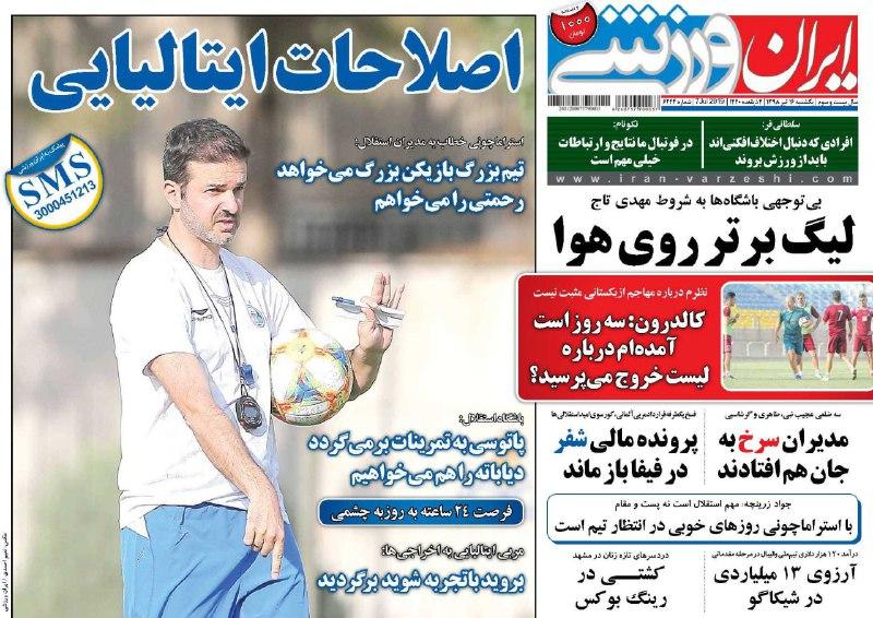 ایران ورزشی - ۱۶ تیر