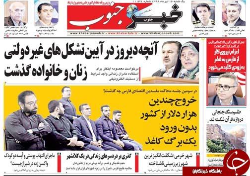 تصاویر صفحه نخست روزنامههای فارس ۱۶ تیر سال ۱۳۹۸