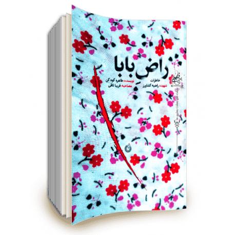 باشگاه خبرنگاران -راض بابا؛ دخترانههای شهید شانزده ساله