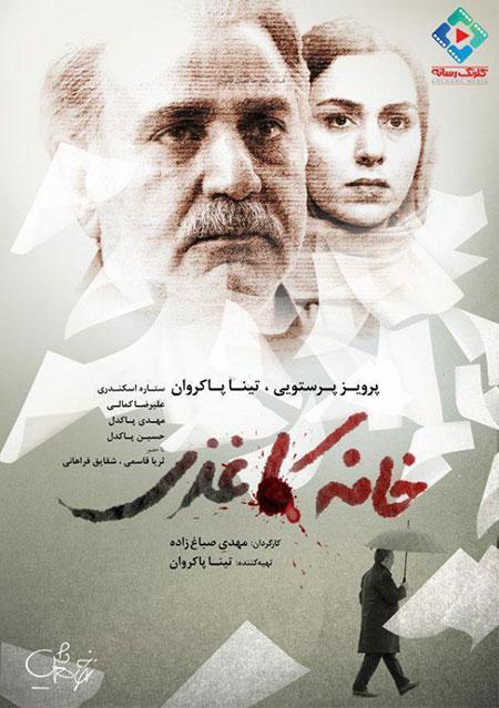 ۱۰ فیلم پُرستاره سینمای ایران که بینندگان را ناامید کردند