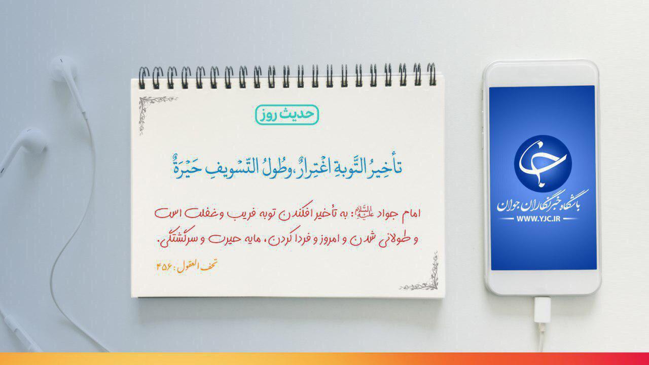 حدیثی از امام جواد(ع) درباره به تأخیر افکندن توبه +عکسنوشته
