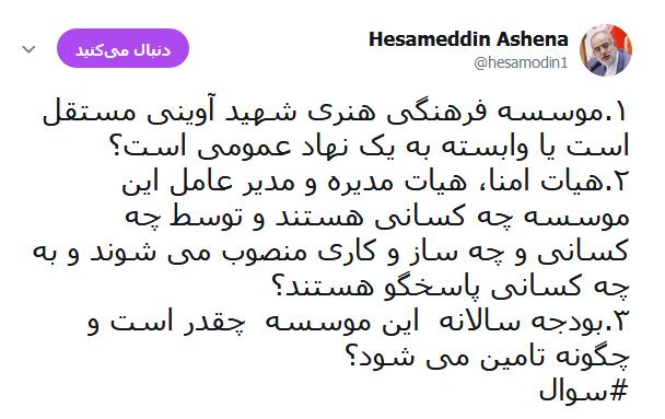پاسخ صریح تهیهکننده گاندو به حسامالدین آشنا +تصاویر
