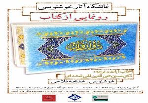 باشگاه خبرنگاران -نمایشگاه خوشنویسی و رونمایی کتاب «از دولت قرآن» برگزار میشود
