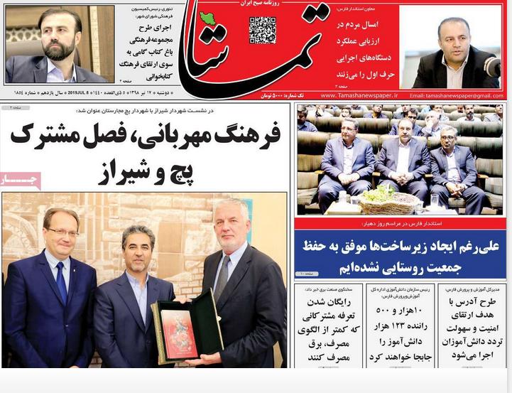 تصاویر صفحه نخست روزنامههای فارس ۱۷ تیر سال ۱۳۹۸
