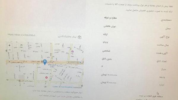 ماجرای اجاره میلیونی پیادهروهای در تهران