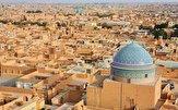 باشگاه خبرنگاران -تاثیر مثبت ثبت جهانی یزد بر حجم سرمایهگذاریها/ ۸۰ درصد بافت و مکانهای تاریخی یزد ناشناخته است