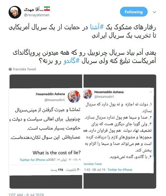 افشای پشت پردهی فشارها به سریال گاندو / از حملههای مشاور آشنای دولت تا سیاهمایی رسانههای اصلاحطلب!