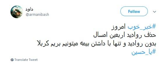 #ویزای_اربعین / هر که دارد هوس کرب و بلا بسم الله +تصاویر
