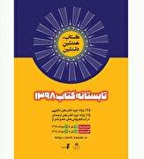 باشگاه خبرنگاران -اعلام زمان آخرین مهلت ثبت نام در طرح «تابستانه کتاب ۹۸»