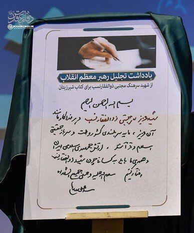 امام خامنهای: ارتش و همهی ما باید به شهدایمان افتخار کنیم