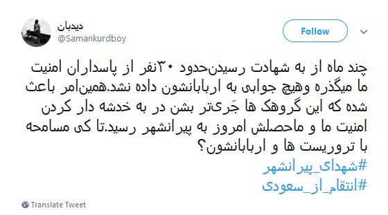 #شهدای_پیرانشهر /امنیت فروشی نیست،گاهی گلوله ایست که شهیدت می کند +تصاویر