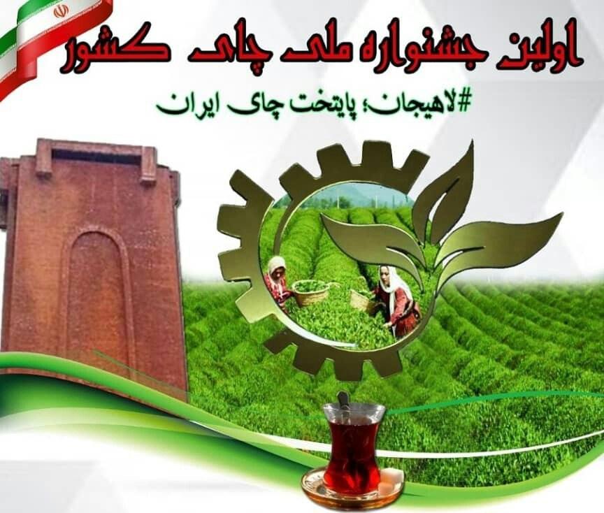 نخستین جشنواره چای کشور از فردا در لاهیجان برگزار میشود