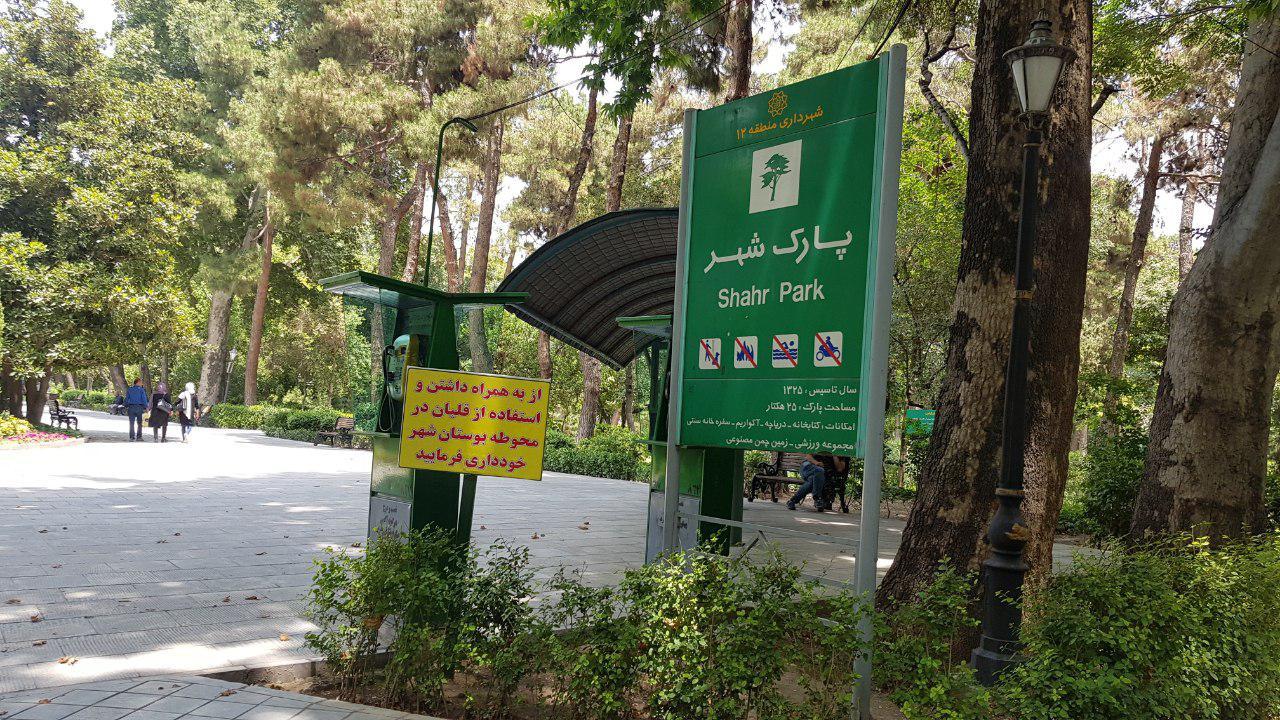 عرضه قلیان در پارک بدون دخانیات مقابل شهرداری تهران