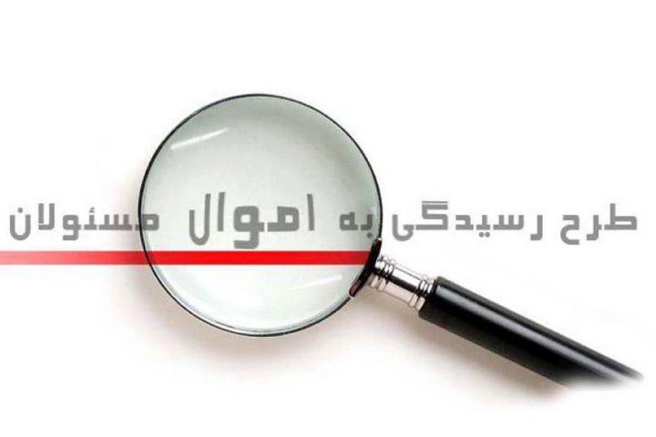 عزم دستگاه قضا برای اجرای اصل ۱۴۲ قانون اساسی/گامی راهبردی برای جلوگیری از فساد سیستماتیک اقتصادی