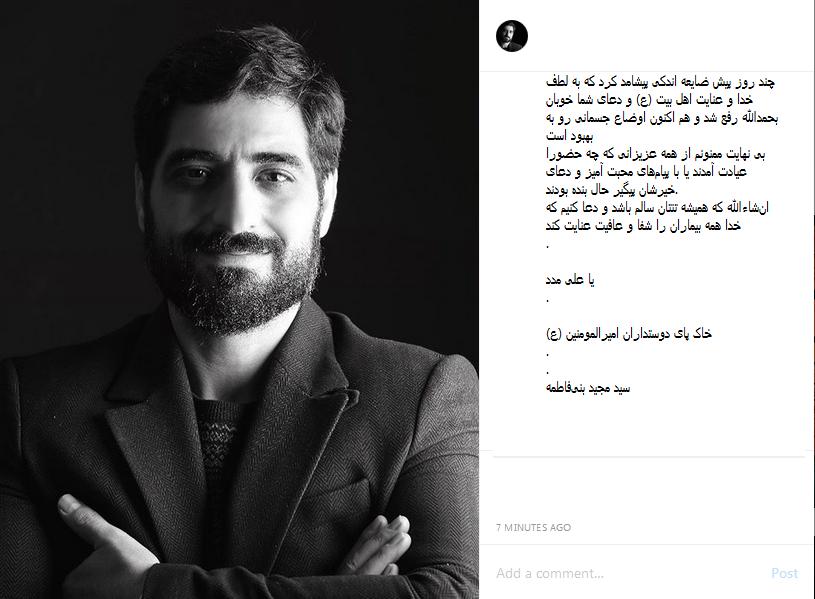 آخرین خبر از وضعیت جسمانی سید مجید بنی فاطمه