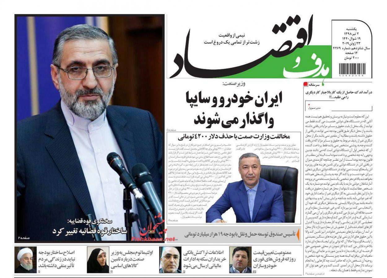 صفحه نخست روزنامههای اقتصادی ۲ تیر