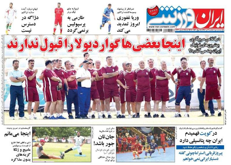 روزنامههای ورزشی دوم تیرماه
