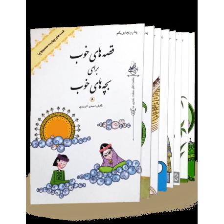 کتاب های تابستانی برای کودکان