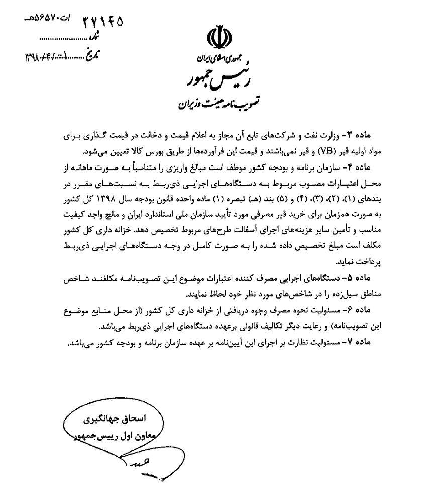 آئین نامه توزیع قیر رایگان ابلاغ شد