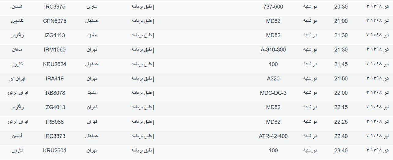 نگاهی به پروازهای دوشنبه ۳ تیرماه ۹۸ فرودگاههای بین المللی اهواز